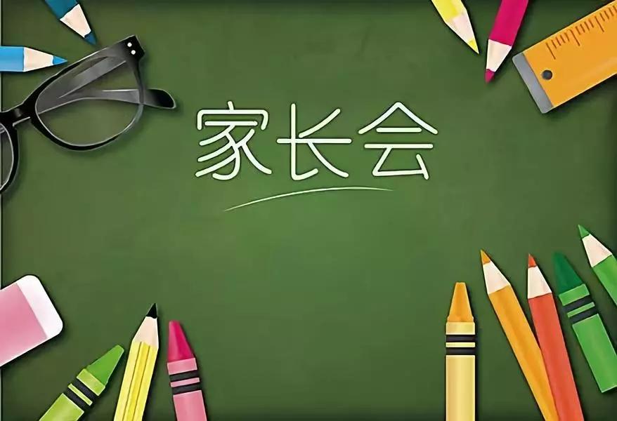 家长会教师发言稿该怎么写?实际要注意哪些方面