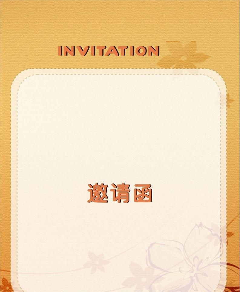 邀请卡的种类有哪些 如何区分邀请卡的用途