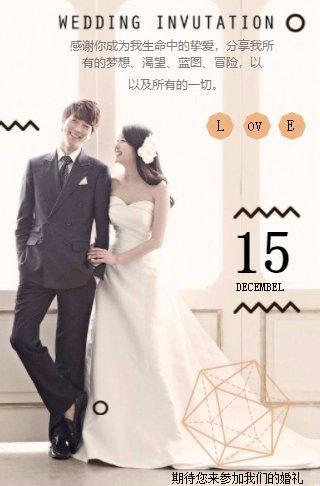 清新杂志风婚礼请柬