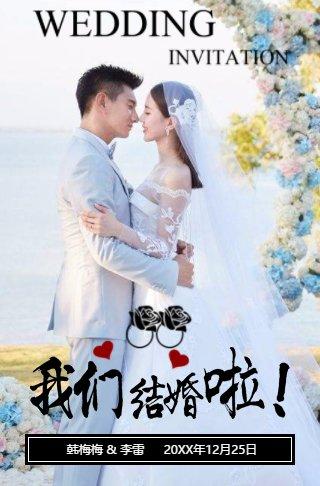 唯美清新婚礼请柬电子请柬个性邀请函