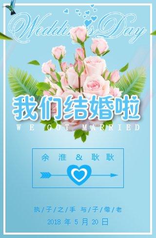 蓝色浪漫风格婚礼请柬电子请柬