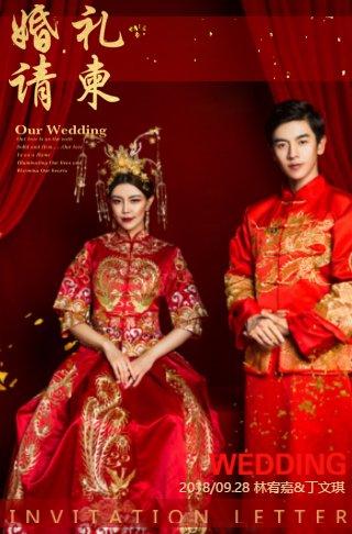 时尚高端中国风婚礼请柬电子请柬