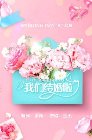 粉色花朵婚礼请柬电子请柬