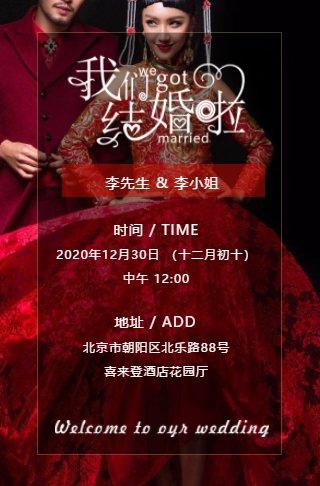 中式浪漫婚礼请柬电子请柬