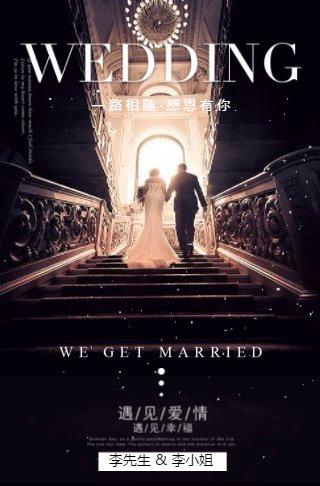 复古杂志婚礼请柬电子请柬