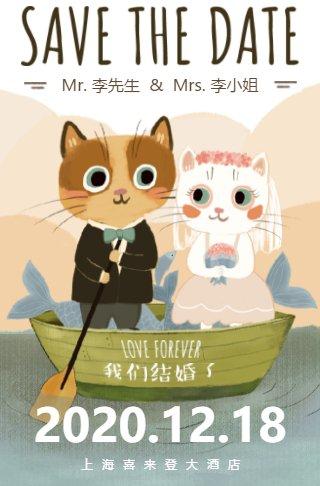 手绘猫咪婚礼请柬电子请柬