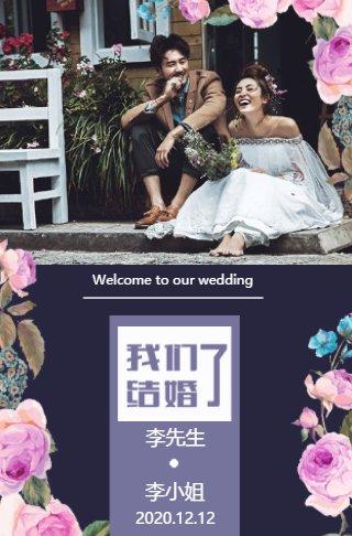 小清新简约婚礼请柬电子请柬