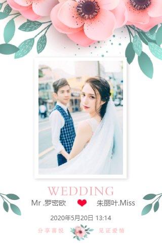 小清新韩风婚礼请柬电子请柬