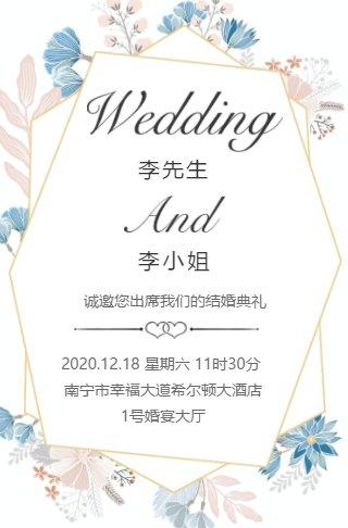 简约小清新婚礼请柬电子请柬邀请函