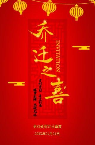 红色中国风公司搬家乔迁电子请柬邀请函
