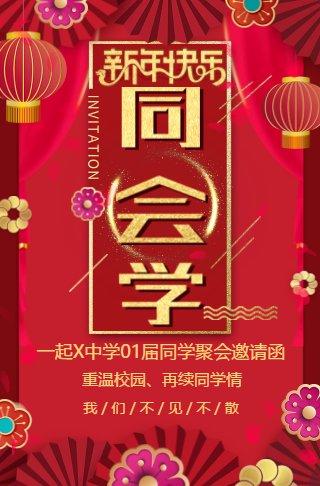 新年聚会春节同学聚会电子请柬
