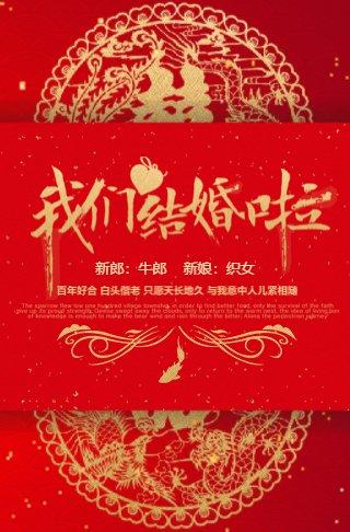 中式喜庆(无图)婚礼电子请柬