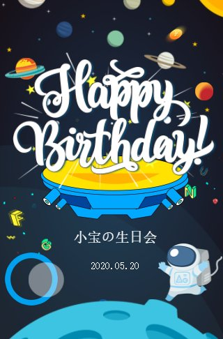 生日派对会可爱太空生日百天电子请柬
