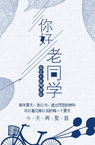 浅蓝清新风同学聚会电子请柬邀请函