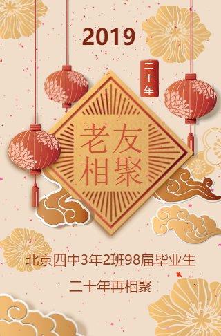 春节老友相聚聚会请柬邀请函