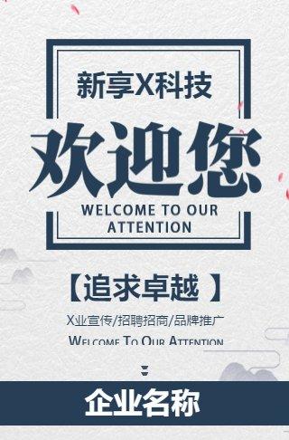 中国风欢迎您企业宣传品牌推广招聘招商邀请函