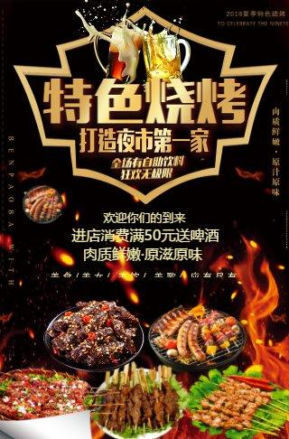 烧烤产品展示宣传促销电子请柬