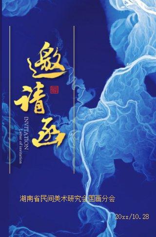 民间美术研究会国画分会美丽湘江书画展