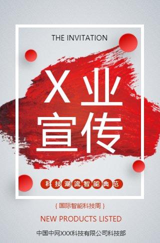 简约企业宣传招商加盟春夏新品发布科技产品手册展会