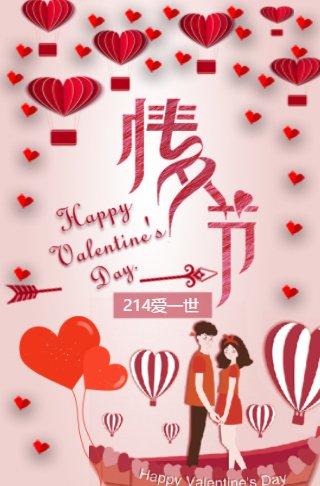 七夕情人节男女表白浪漫告白唯美模板