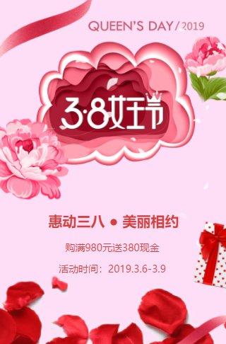 3.8妇女节企业活动派对电子请柬社区活动
