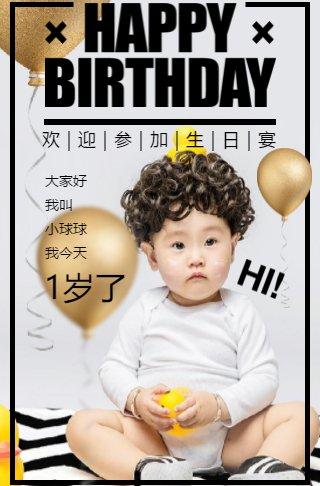 宝宝小孩生日周岁邀请相册