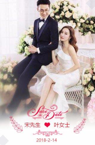 韩版现代大气婚礼电子请柬