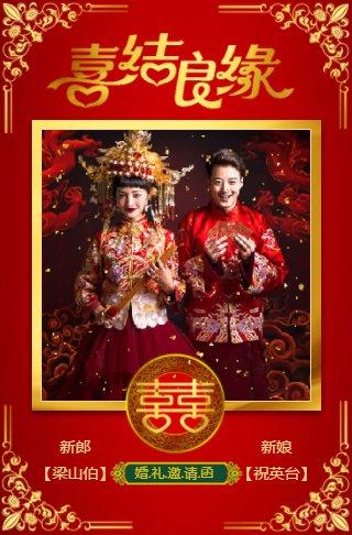 喜庆中式红色婚礼电子请柬