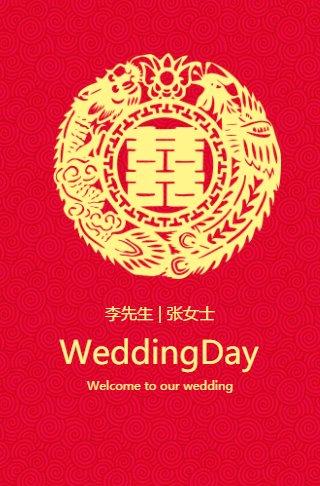 红色中式婚礼电子请柬