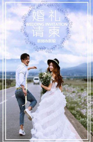 小清新韩式婚礼电子请柬
