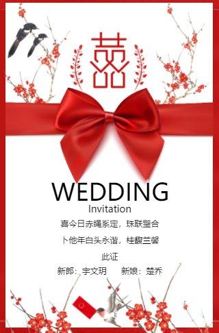 中式古风(无图)喜庆婚礼电子请柬