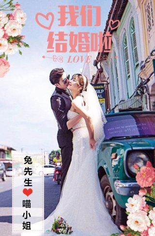 文艺简约清新婚礼电子请柬结婚请柬