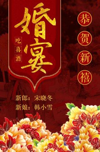 中式传统婚礼红色婚宴电子请柬喜庆富贵旗袍风格