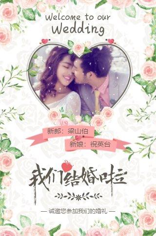 甜馨浪漫时尚花卉小清新完美婚礼/婚宴电子请柬