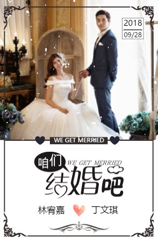 简约小清新婚礼电子请柬结婚喜帖
