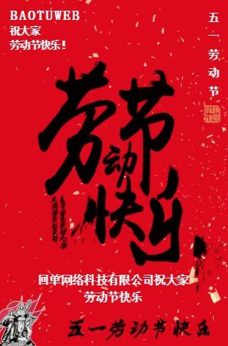 红色喜庆五一劳动节企业公司祝福通用模板