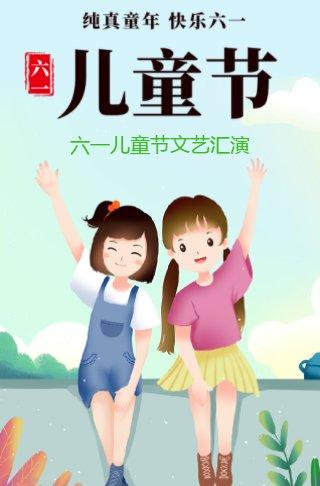 六一儿童节文艺活动61儿童节活动通用节约模板