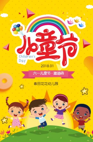 六一儿童节幼儿园活动电子请柬6.1儿童节电子请柬邀请函