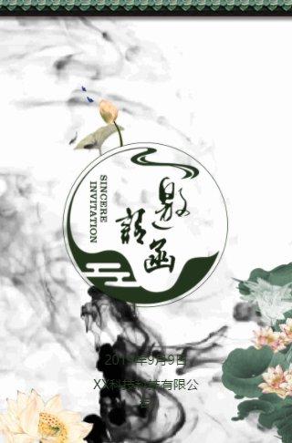 中国风水墨清新电子请柬企业宣传春季促销新品发布开业