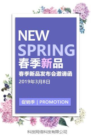 春季促销 春季新品发布 促销电子请柬 宣传推广