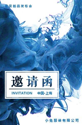 动态清新炫酷 新品发布 春季上新上市 会议会展邀请