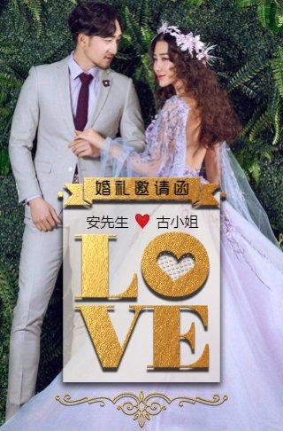 金色高端时尚浪漫唯美杂志风婚礼电子请柬欧式结婚请柬
