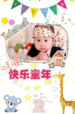 宝宝成长相册 萌宝生活纪念相册 记录儿童相册 婴儿邀请函