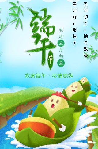 端午节粽子商家通用促销活动宣传通用绿色简约模板