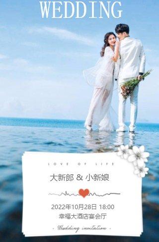 心动海景婚礼喜帖电子请柬