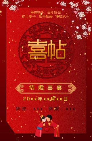 新中式中国风时尚高端大气古典古风婚礼请柬(无图)