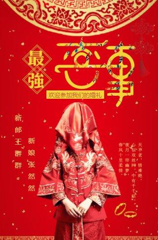 中国红中式婚礼电子请柬
