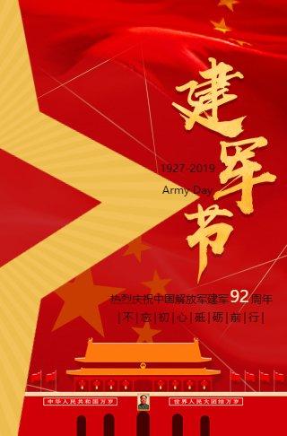 八一建军节党建宣传81