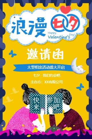 七夕情人节相亲联谊联欢会活动电子请柬