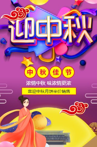 紫色简洁迎中秋节日促销邀请函
